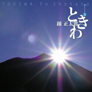 踊正太郎/ときわ 【CD】