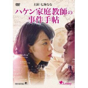 ハケン家庭教師の事件手帖 【DVD】