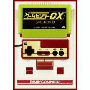 ゲームセンターCX DVD-BOX13 【DVD】