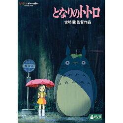 となりのトトロ【DVD】
