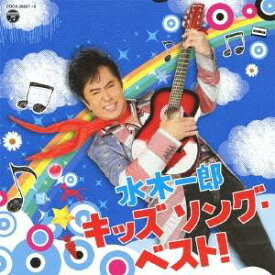 水木一郎/水木一郎 キッズ ソング・ベスト! 【CD】