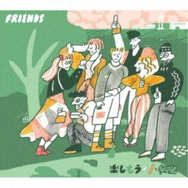フレンズ/楽しもう/iをyou 【CD】