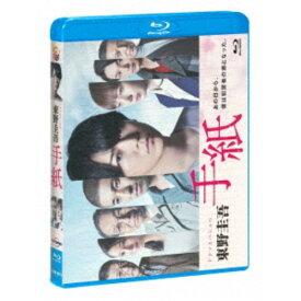 ドラマスペシャル「東野圭吾 手紙」 【Blu-ray】