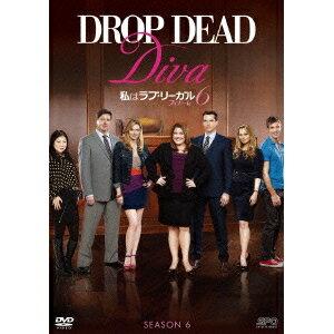 私はラブ・リーガル DROP DEAD Diva シーズン6 フィナーレ DVD-BOX 【DVD】