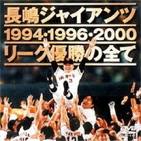 長嶋ジャイアンツ リーグ優勝の全て 1994・1996・2000 【DVD】