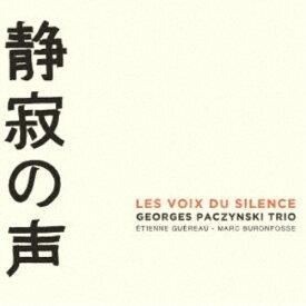 ジョルジュ・パッチンスキー・トリオ/静寂の声 【CD】