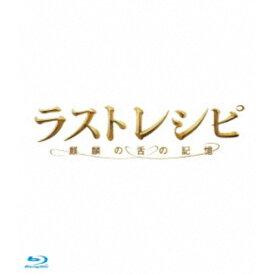 ラストレシピ 〜麒麟の舌の記憶〜 豪華版 【Blu-ray】