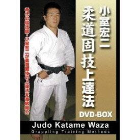 柔道固技上達法DVD-BOX 【DVD】