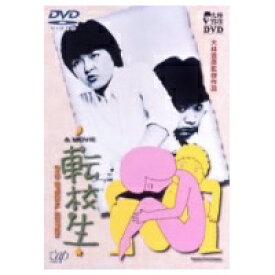 大林宣彦DVDコレクション 転校生 DVD SPECIAL EDITION 【DVD】