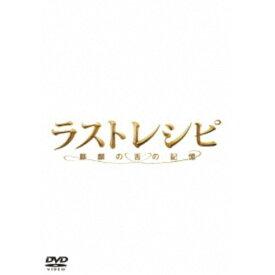 ラストレシピ 〜麒麟の舌の記憶〜 豪華版 【DVD】