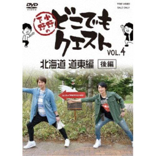 小野下野のどこでもクエスト VOL.4 北海道 道東編(後編) 【DVD】