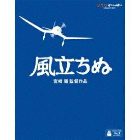 風立ちぬ 【Blu-ray】