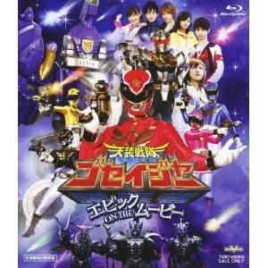 劇場版 天装戦隊ゴセイジャー エピック ON THE ムービー (通常版) 【Blu-ray】