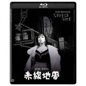 赤線地帯 4K デジタル修復版 【Blu-ray】