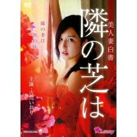 美人妻白書 隣の芝は 【DVD】