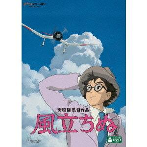 風立ちぬ 【DVD】
