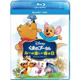 くまのプーさん/ルーの楽しい春の日 スペシャル・エディション 【Blu-ray】