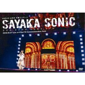 NMB48/NMB48 山本彩 卒業コンサート 「SAYAKA SONIC 〜さやか、ささやか、さよなら、さやか〜」 【DVD】