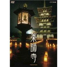 薬師寺 〜白鳳の大伽藍と至宝〜 【DVD】