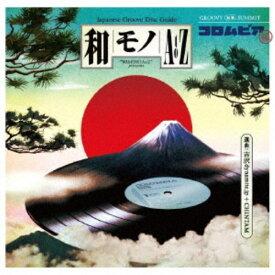 吉沢dynamite.jp+CHINTAM/和モノAtoZ presents GROOVY 和物 SUMMIT コロムビア編 selected by 吉沢dynamite.jp+CHINTAM 【CD】