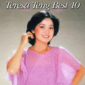 テレサ・テン[デン麗君]/テレサ・テン ベスト10(初回限定) 【CD】