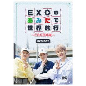 EXOのあみだで世界旅行〜CBX日本編〜 【DVD】