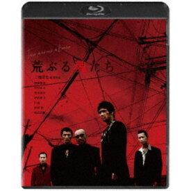 荒ぶる魂たち 【Blu-ray】