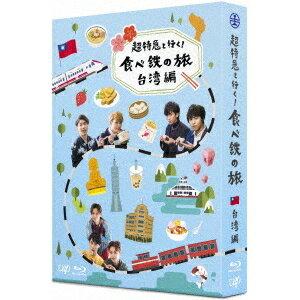 【送料無料】超特急と行く!食べ鉄の旅 台湾編 Blu-ray BOX 【Blu-ray】