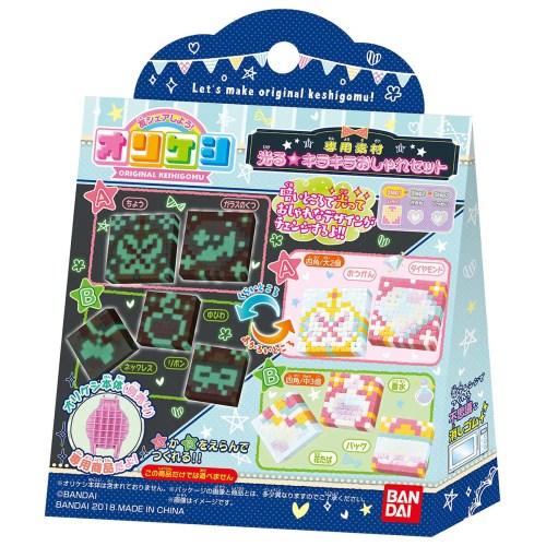 オリケシ 専用素材 光る☆キラキラおしゃれセット おもちゃ こども 子供 女の子 ままごと ごっこ 作る 8歳