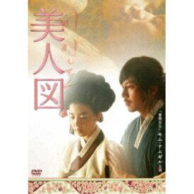 美人図 【DVD】