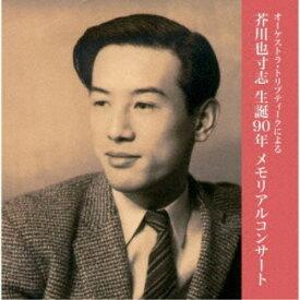 【送料無料】オーケストラ・トリプティーク/芥川也寸志生誕90年メモリアルコンサート 【CD】