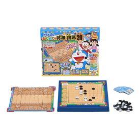 ドラえもん はじめての将棋&九路囲碁 ゲーム20 おもちゃ こども 子供 パーティ ゲーム 4歳