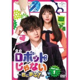 【送料無料】ロボットじゃない〜君に夢中!〜 DVD-SET1 【DVD】