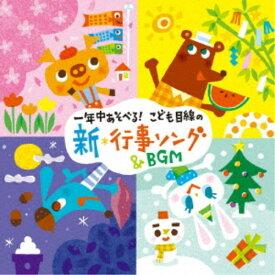 (教材)/一年中あそべる! こども目線の新・行事ソング&BGM 【CD】