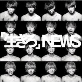NEWS/「生きろ」《通常盤》 【CD】