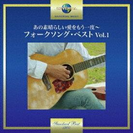 (V.A.)/あの素晴しい愛をもう一度〜フォークソング・ベスト Vol.1 【CD】