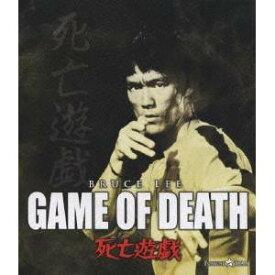 死亡遊戯 【Blu-ray】