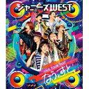 ジャニーズWEST/ジャニーズWEST LIVE TOUR 2017 なうぇすと《通常版》 【Blu-ray】