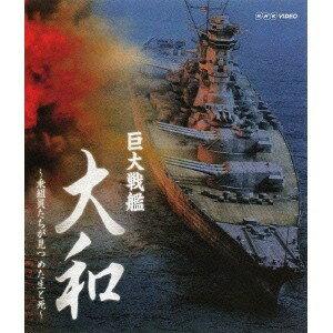 巨大戦艦 大和 〜乗組員たちが見つめた生と死〜 【Blu-ray】