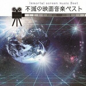 (サウンドトラック)/不滅の映画音楽 ベスト 【CD】