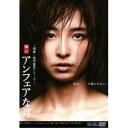 舞台 アンフェアな月 【DVD】