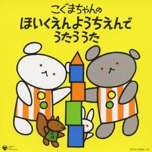 (キッズ)/こぐまちゃんの ほいくえんようちえんで うたう うた 【CD】