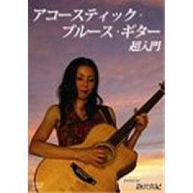 ゼッタイ弾ける!アコースティック・ブルース・ギター超入門 【DVD】