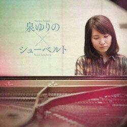 泉ゆりの/シューベルト:幻想ソナタ/シューベルト=リスト:歌曲より【CD】