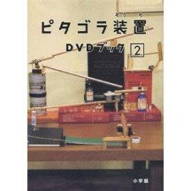 ピタゴラ装置 DVDブック2 【DVD】
