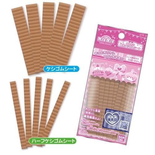 オリケシ 専用素材 単色ケシゴムシート 薄茶色
