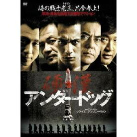 アンダードッグ 【DVD】