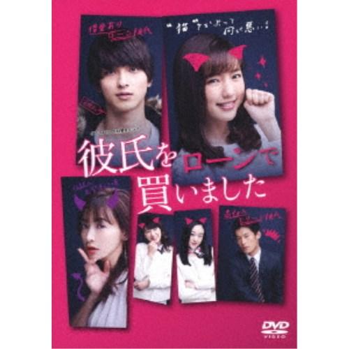 彼氏をローンで買いました DVD-BOX 【DVD】