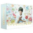 【送料無料】アルジャーノンに花束を Blu-ray BOX 【Blu-ray】