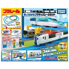 プラレール 駅とつながるプラキッズレールセット おもちゃ こども 子供 男の子 電車 3歳